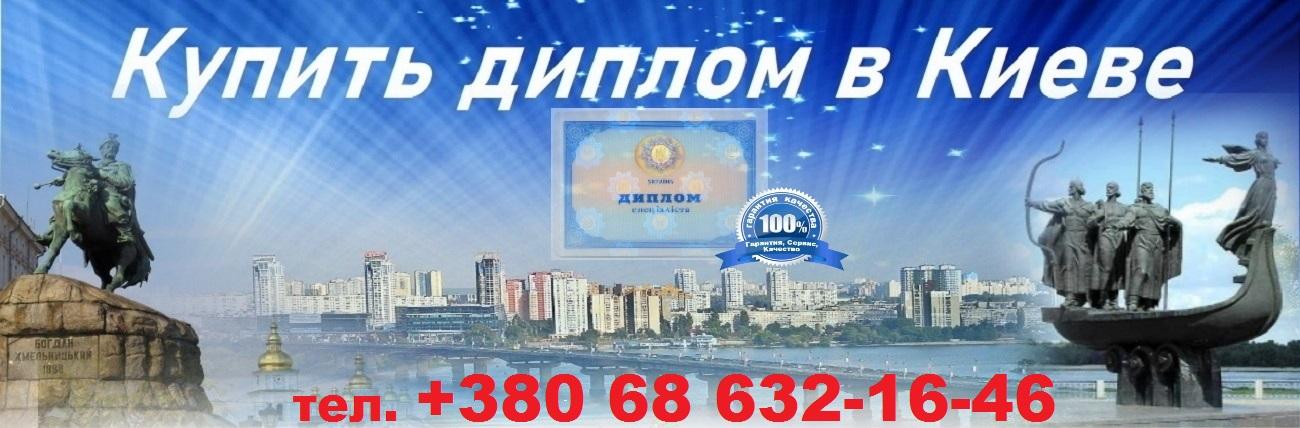 Купить диплом в Киеве
